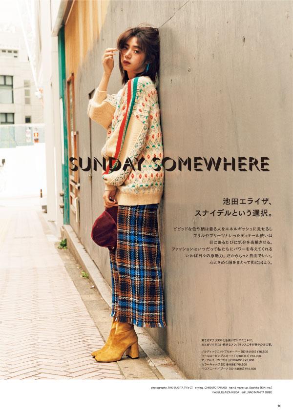 SUNDAY SOMEWHERE 池田エライザ、スナイデルという選択。
